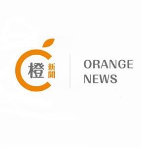 橙新聞 Orange News